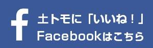 フェイスブックに登録