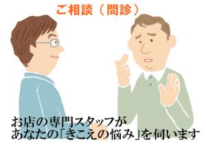 補聴器の選び方 土浦