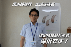 耳穴型補聴器 選び方 茨城 土浦