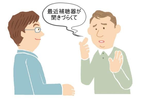 補聴器 メンテナンス 土浦
