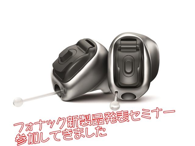 補聴器 新製品 土浦