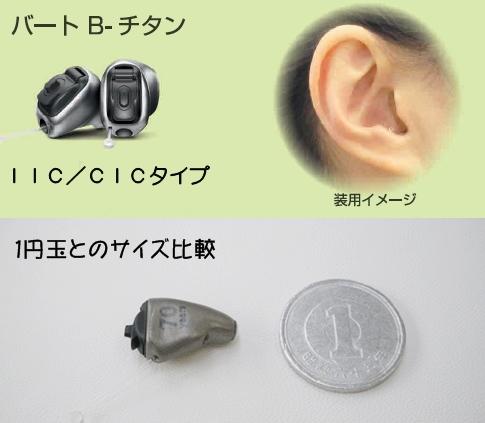 補聴器 目立たない 極小 土浦