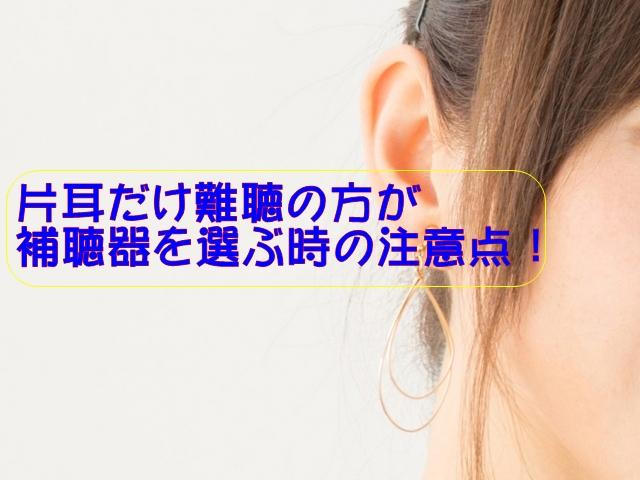 クロス補聴器 片耳難聴 土浦