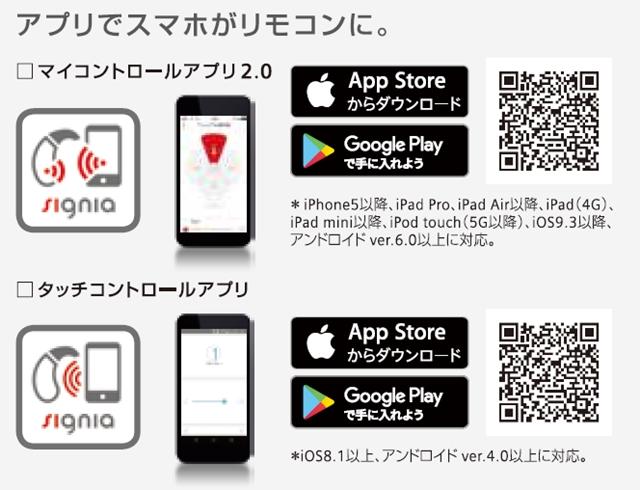 補聴器 スマホ アプリ