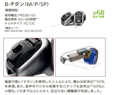補聴器 小型 野外