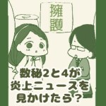 "<span class=""title"">【数秘2,4】炎上を見かけたら…</span>"
