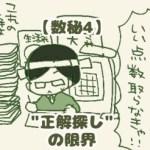 """【数秘4】""""正解探し""""の限界"""