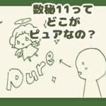 """<span class=""""title"""">【数秘11】ってどこがピュアなの?</span>"""