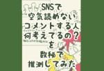 """<span class=""""title"""">SNSで空気読めないコメントする人って何考えてるの?を数秘で推測してみた</span>"""