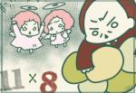 "<span class=""title"">数秘8と数秘11の関係:超現実派と夢大事に派</span>"