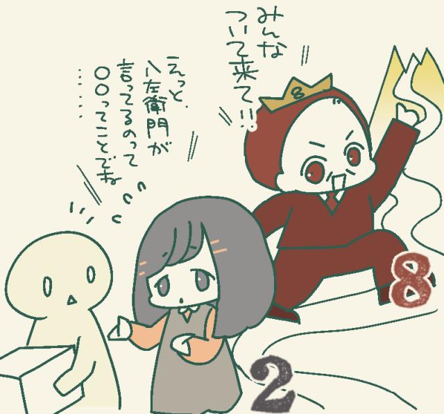 数秘2と数秘8