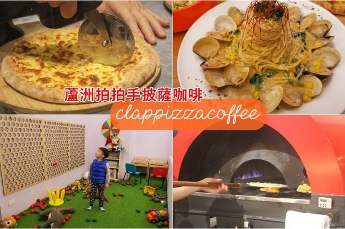 【拍拍手披薩咖啡】隱藏在蘆洲長榮路的美食手工窯烤披薩親子餐廳!老闆堅持每日新鮮備料,純手工製作,吃的安心也吃的開心,另外有披薩教學課程!二樓有兒童遊戲區唷!