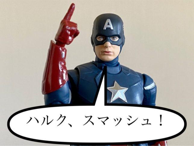 キャプテン・アメリカ CAP VS CAP