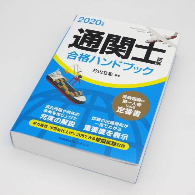 2020年版 通関士試験合格ハンドブック