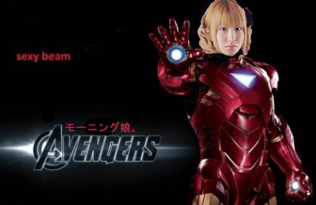 Yaguchi Mari is Iron Man?! (2/3)