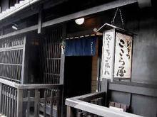$tsukikoya