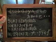 $tsukikoya-CA3A0619001.JPG