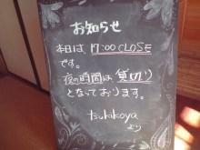 $cafe tsukikoya-CA3A0197.JPG