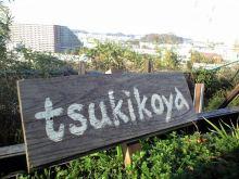 $cafe tsukikoya-CA3A0203.JPG