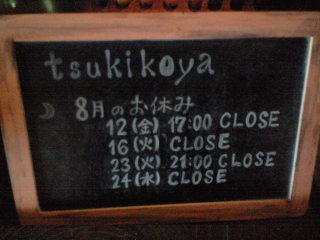 $cafe tsukikoya-CA3A0566.JPG