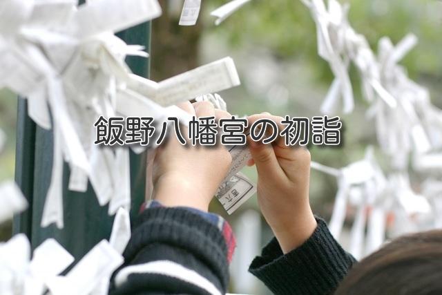 飯野八幡宮の初詣