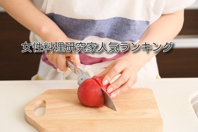 女性料理研究家人気ランキング