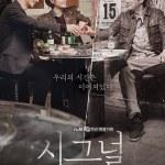 Affiche du drama Signal