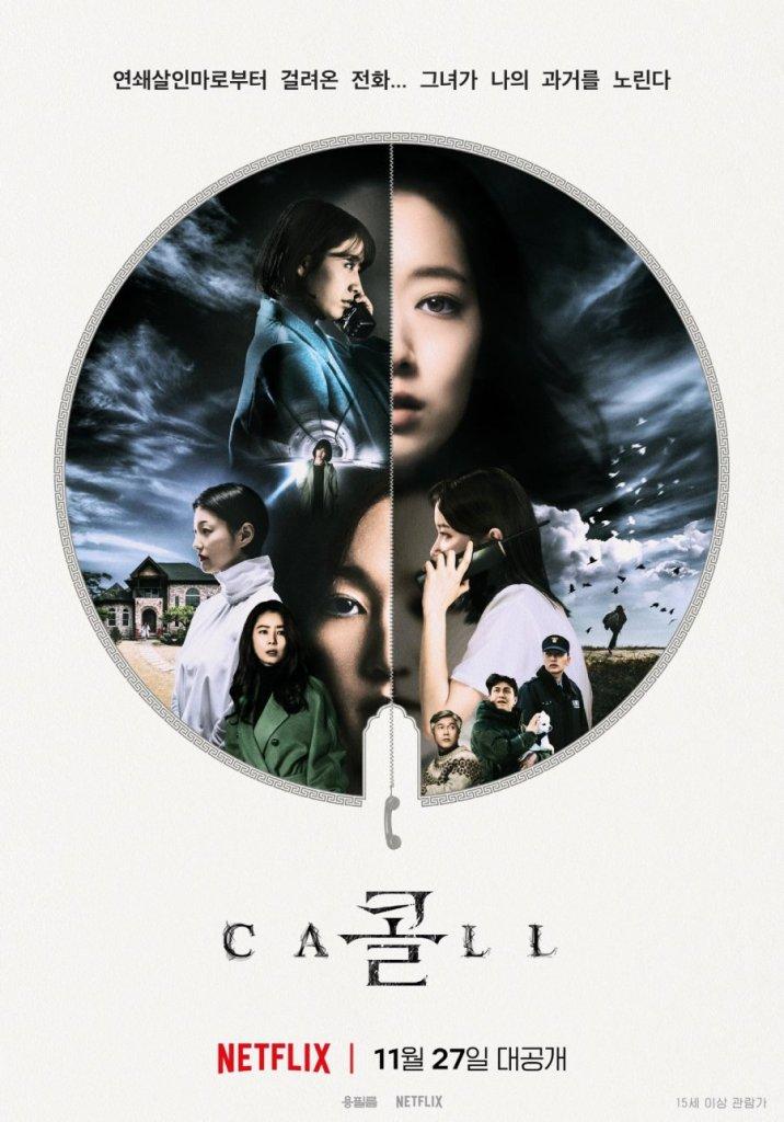 Affiche du film coréen Call