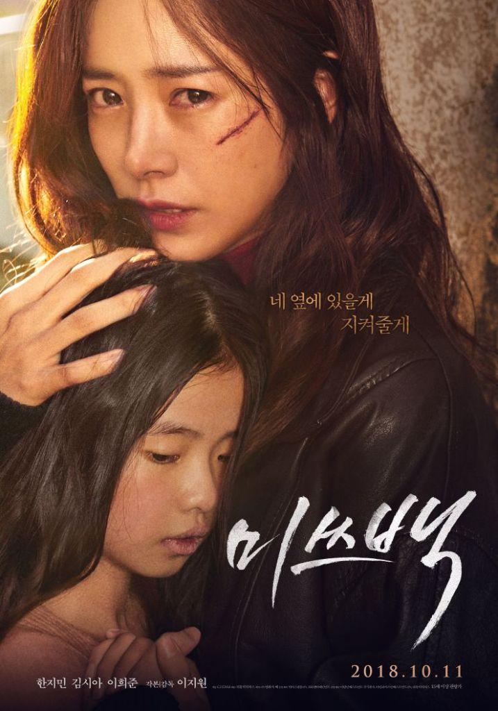 Affiche du film coréen Miss Baek