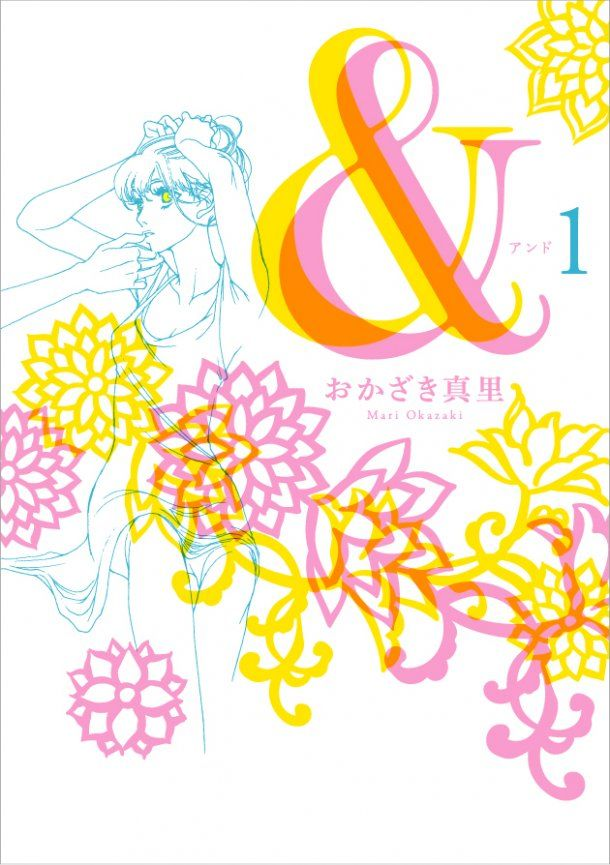 & - And tome 1 couverture japonaise