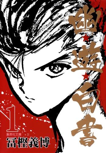Yuyu hakusho tome 1 : couverture japonaise