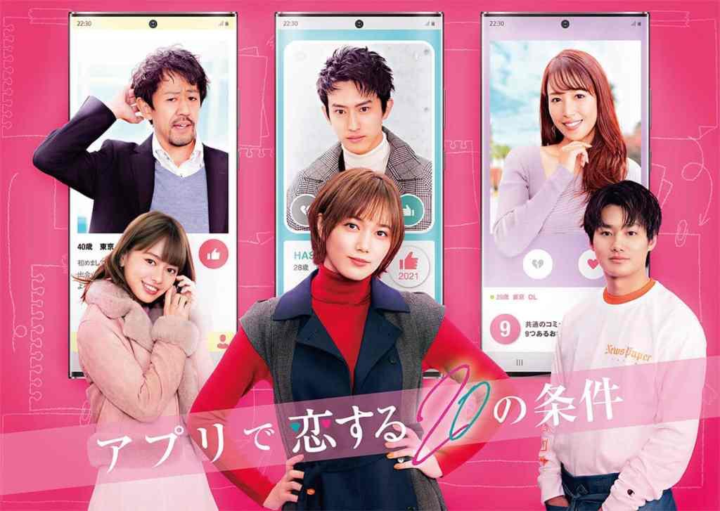 Affiche du drama japonais App de koi suru 20 no joken