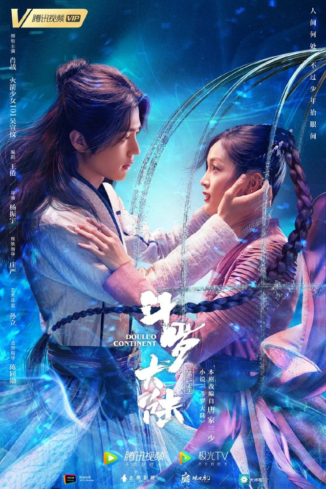 Affiche du drama chinois Douluo continent
