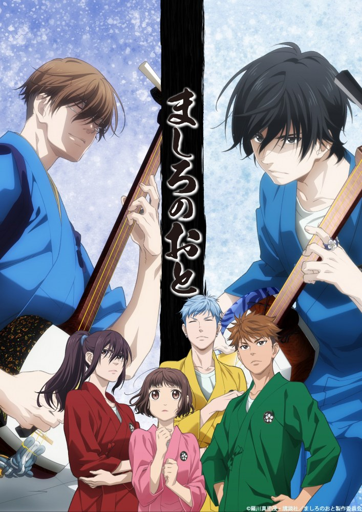 Affiche de l'anime japonais Mashiro no oto