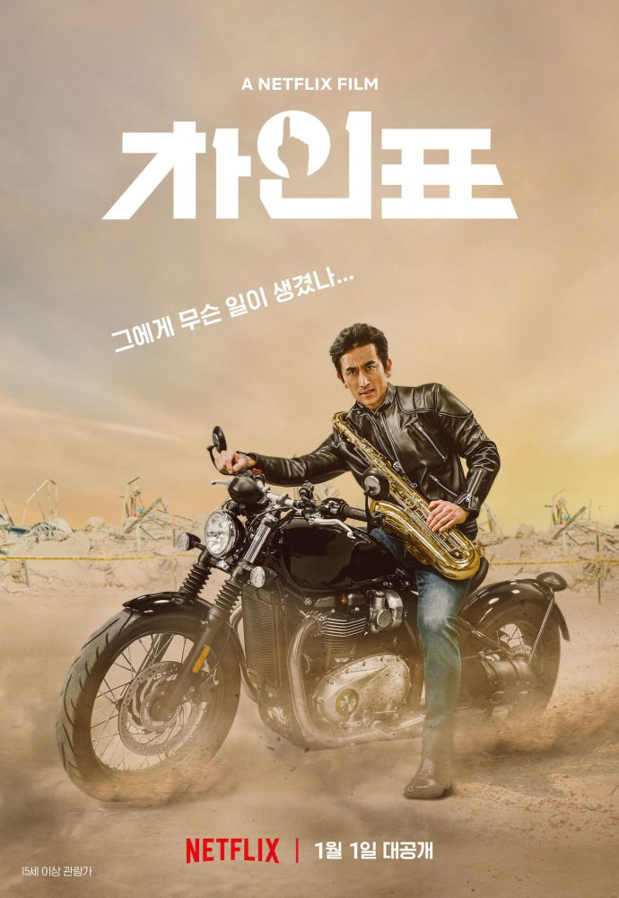 Affiche du film What happened to Mr Cha ?