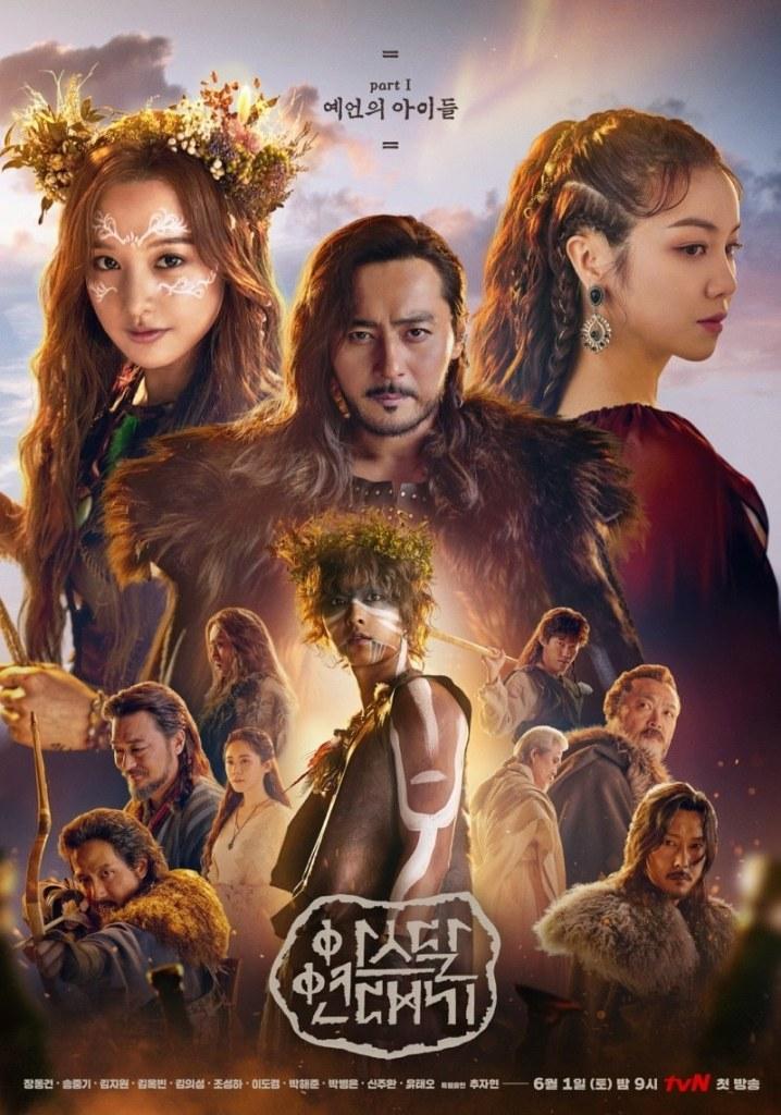 Affiche du drama coréen Arthdal chronicles