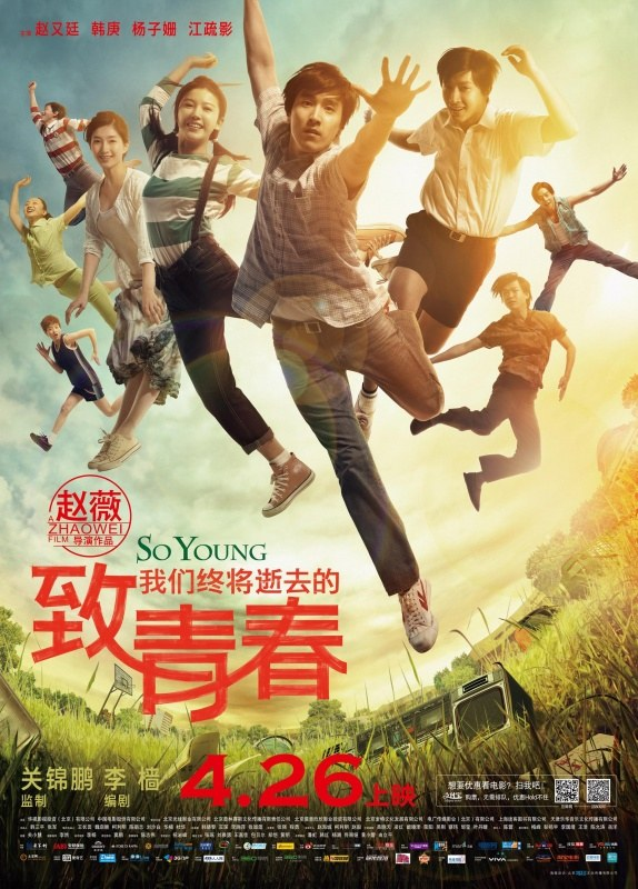 Affiche du film chinois So Young