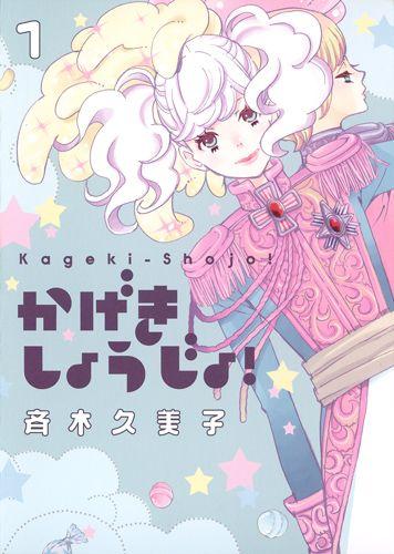 Kageki shôjo!! tome 1 : couverture japonaise