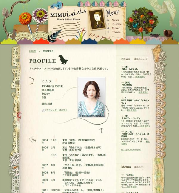 ミムラ公式サイト mimulalala.com