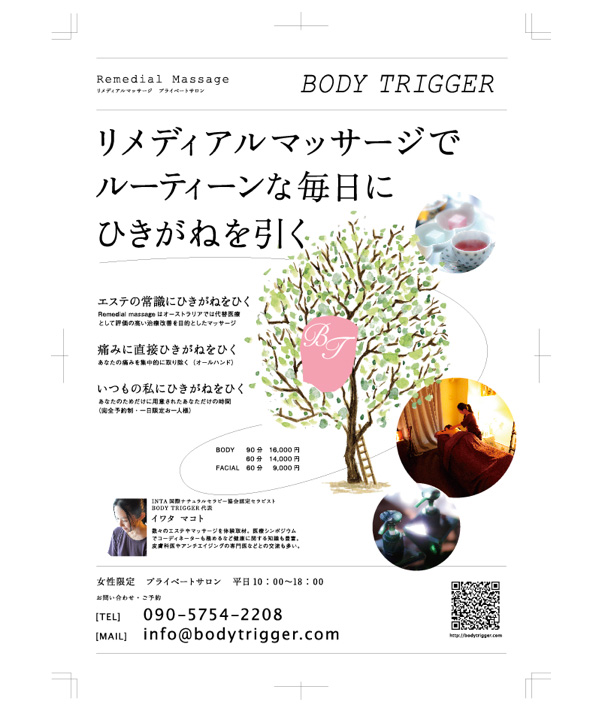 bodytrigger flyer02