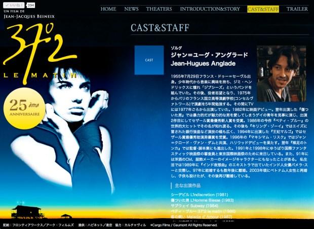 ベティ・ブルー / 愛と激情の日々 25周年デジタル・リマスター版