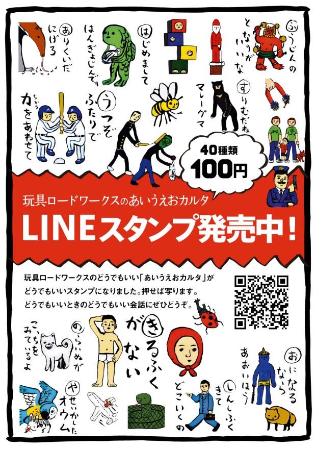 玩具ロードワークスのあいうえおカルタ LINEスタンプ