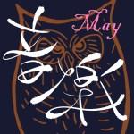 5月アイコン