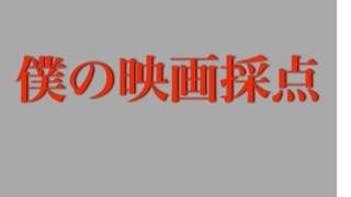 【映画】「JUDGE 判決」 ★★★