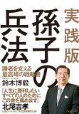 【書評】「実践版 孫氏の兵法」 鈴木博毅著 10点中9点