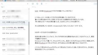 WEB版 Simplenoteでブログの推敲・チェックをする!