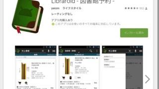 Xperia Z3 Tabletで超便利でオススメと思ったアプリたち3選。