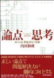 【レビュー】解のない問題に手を出すな!!「論点思考」 内田和成 著