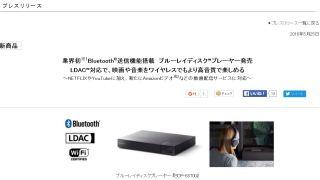 Bluetoothスピーカーから直接音が出せる据え置き型ブルーレイ・プレイヤー BDP-S6700発売!(ソニー)
