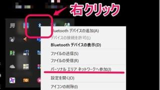 Windows10のパソコンでBluetoothのテザリング接続を簡単に素早く行う方法